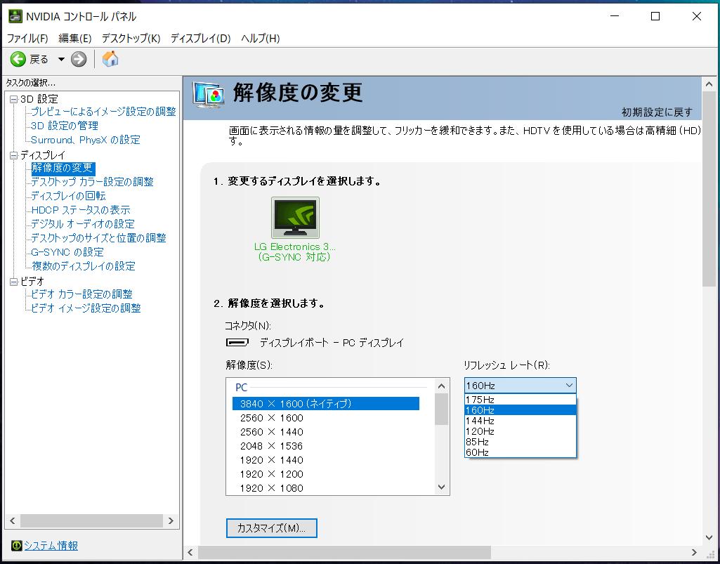 LG 38GL950G-B_OC_175Hz_NVIDIA