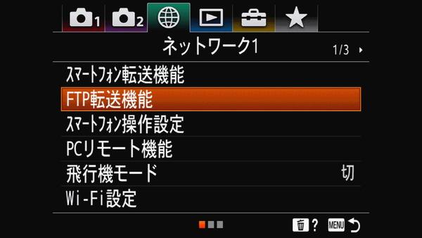 Sony α7 FTP