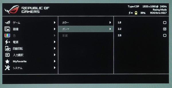 ASUS ROG Strix XG17AHPE_OSD_gamma