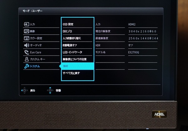 BenQ EX2780Q review_03721