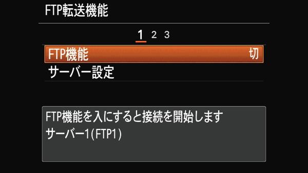 Sony α7_FTP_2