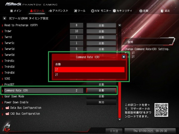 ASRock B550 PG Velocita_BIOS_OC_17