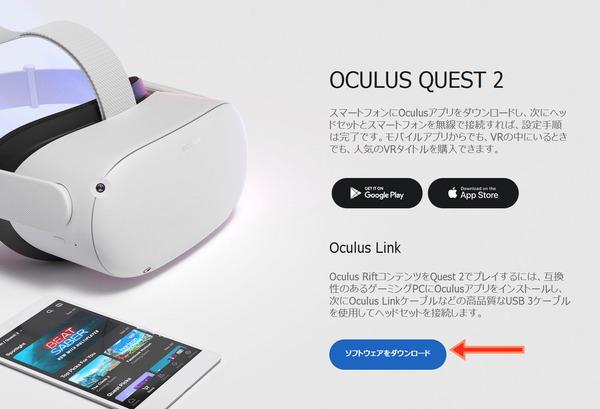 Oculus-app-pc-install (1)