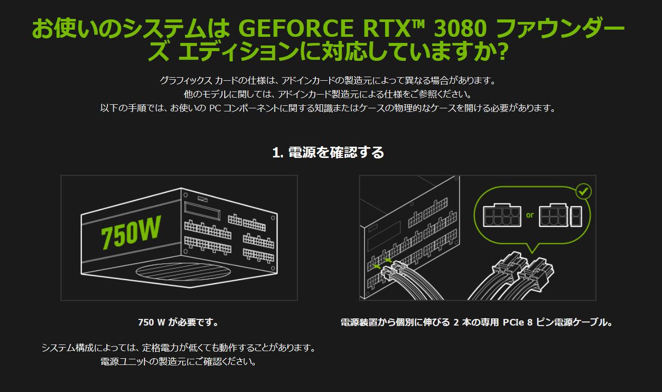 GeForce RTX 3080_Compatibility-PSU