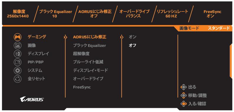 AORUS AD27QD_OSD-1_Gaming