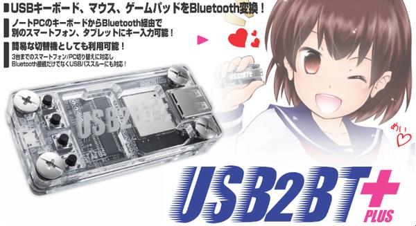 USB2BT PLUS (1)