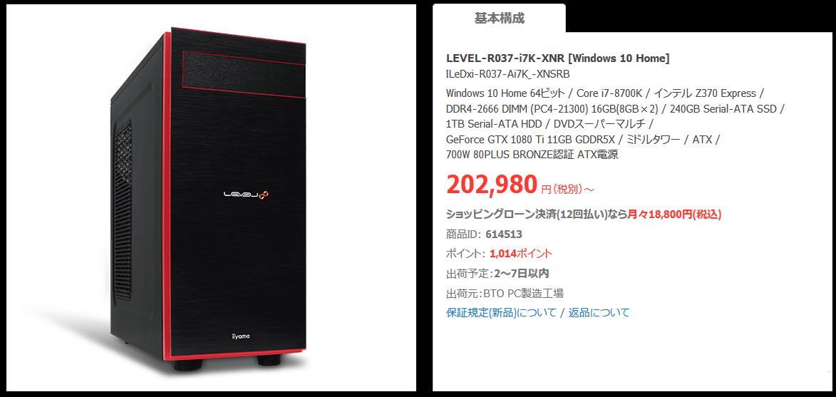 LEVEL-R037-i7K-XNR