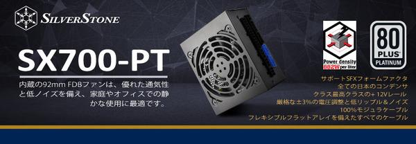 SilverStone SX700-PT_top