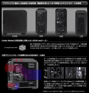 G-Gear neo (1)