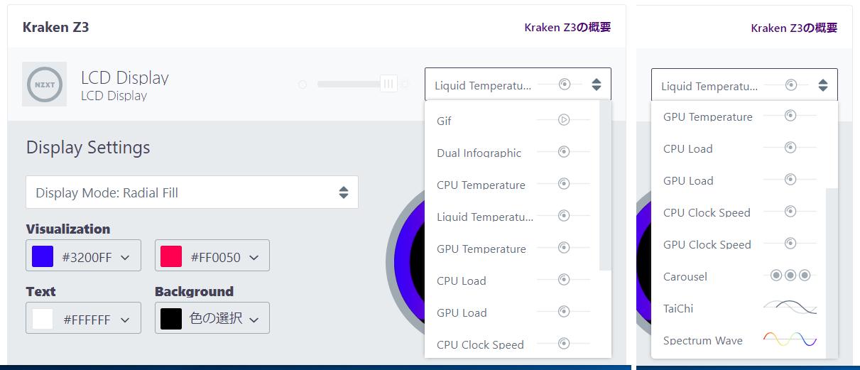 NZXT KRAKEN Z73_LCD_3