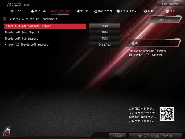 ASRock Z590 PG Velocita_BIOS_Thunderbolt3