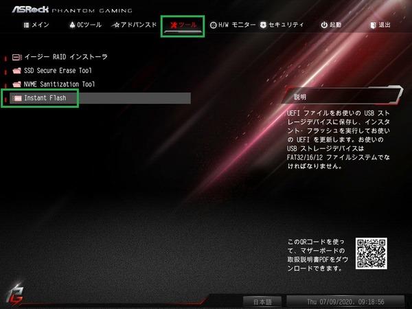 ASRock B550 PG Velocita_BIOS_4