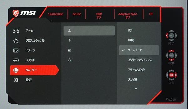 MSI OPTIX MAG251RX review_07989_DxO