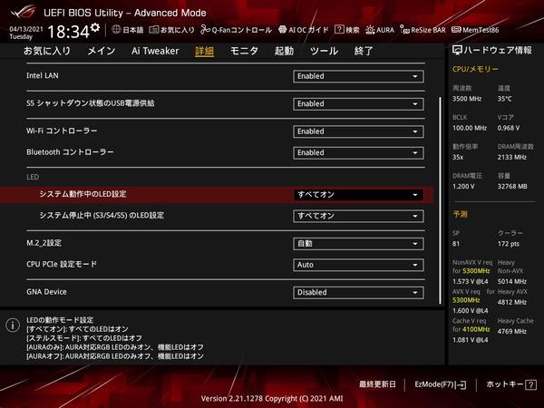 ASUS ROG STRIX Z590-I GAMING WIFI_BIOS_LED