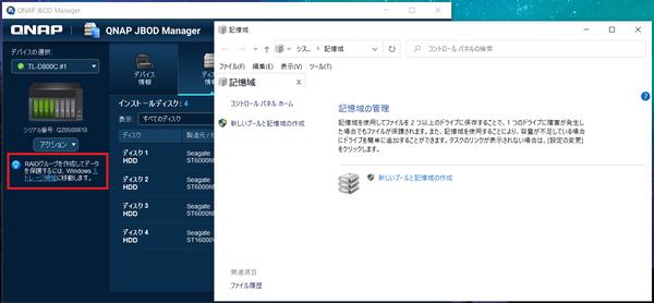 QNAP TL-D800C-S_Volume_make_Storage Pool_1
