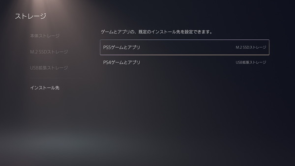 PlayStation5_game_install-to-m.2 SSD (1)