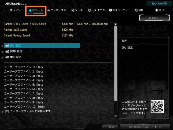 Intel_ASRock_memory-OC_1