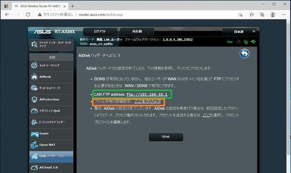 ASUS RT-AX89X_setting_USB-App_AiDisk (6)