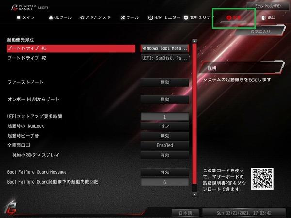 ASRock Z590 PG Velocita_BIOS_8