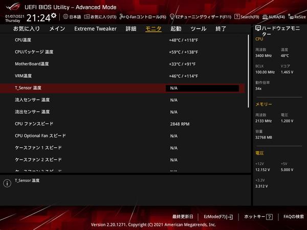 ASUS ROG Crosshair VIII Dark Hero_BIOS_Fan_1