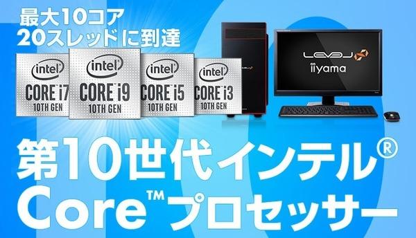 Intel Core 10th BTO PC_pc-koubou