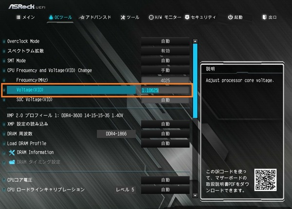 ASRock B450 Steel Legend_BIOS_OC_10