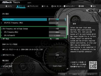 AMD Ryzen Threadripper 1950X 4GHz BIOS (1)