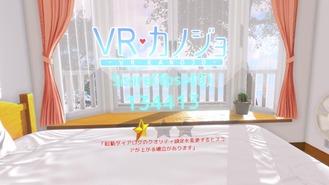 VRKanojoDemoForVive 2017-01-14 21-35-12-93
