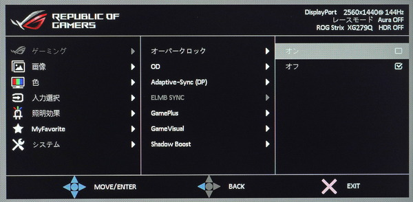 ASUS ROG Strix XG279Q_OSD_ELMB Sync