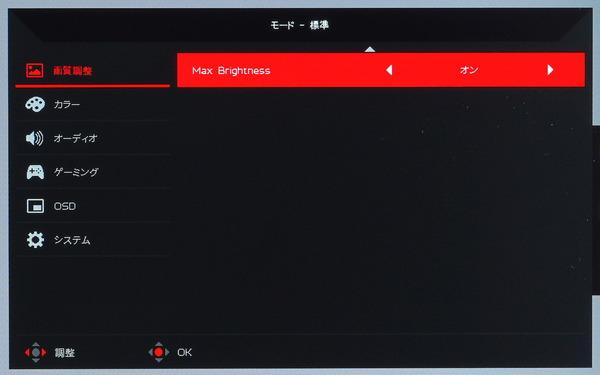 Acer Nitro XV282K KV_OSD_Max Brightness