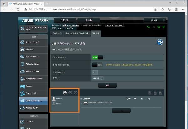 ASUS RT-AX89X_setting_USB-App_AiDisk (7)