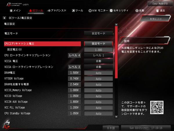 ASRock Z590 PG Velocita_BIOS_OC_13