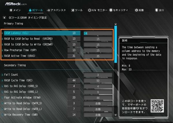 ASRock B450 Steel Legend_BIOS_OC_14