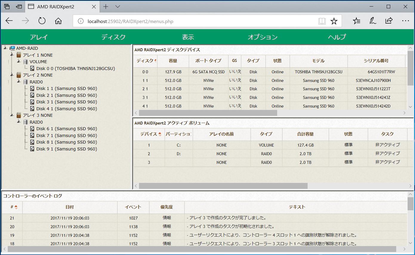 RAIDXpert2_0