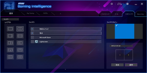 MSI Gaming OSD 2.0_5_split-window