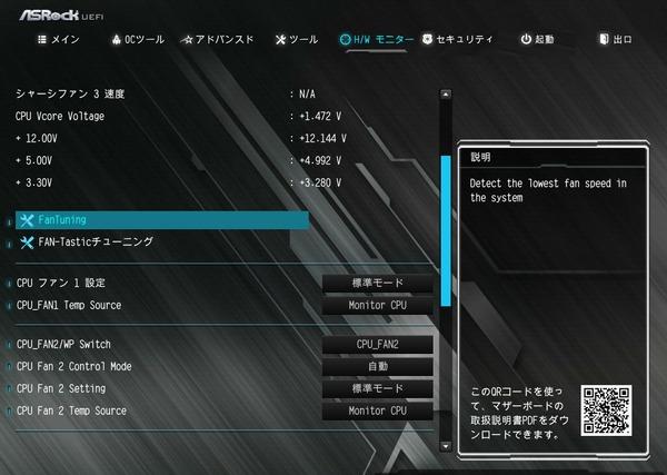 ASRock B450 Steel Legend_BIOS_Fan_1