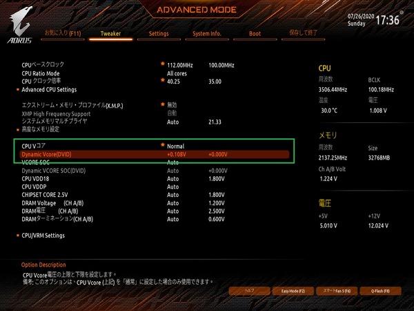 GIGABYTE B550M AORUS PRO_BIOS_OC_10