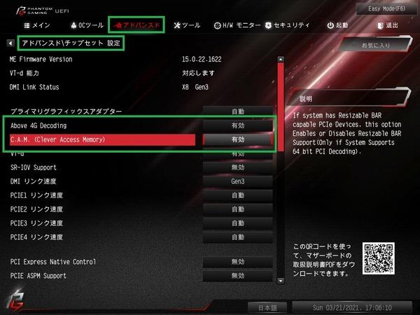 ASRock Z590 PG Velocita_BIOS_Re-Size-BAR