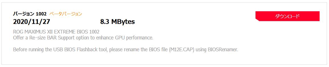 Re-Size BAR_Intel Z490