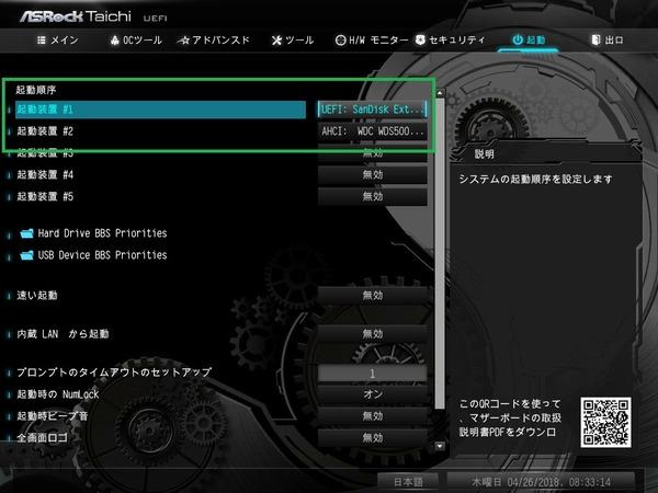 ASRock X470 Taichi_BIOS_8