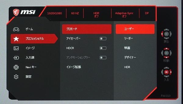 MSI OPTIX MAG251RX_OSD_Mode_Pro
