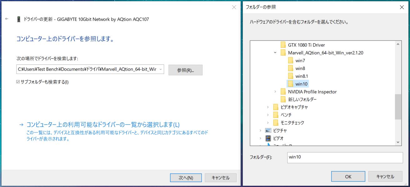 AQC107-Driver_update (2)