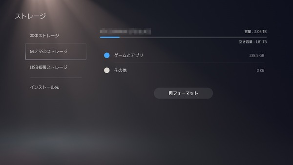 PlayStation5_manage_M.2 SSD (3)
