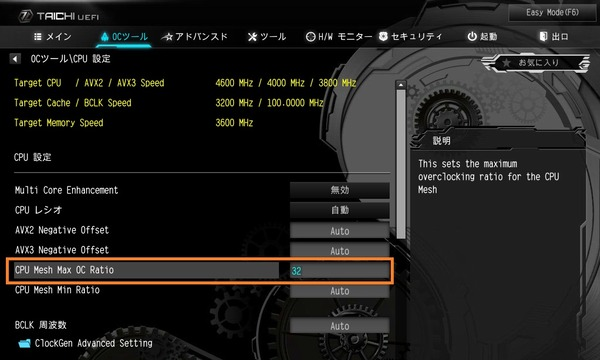 ASRock X299 Taichi CLX_BIOS_OC_6