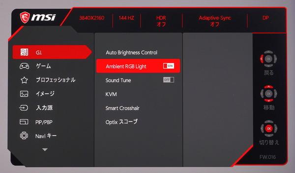 MSI Optix MPG321UR-QD_OSD_Color_Ambient RGB Light