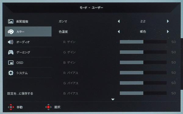 Acer Nitro XV282K KV review_03974_DxO