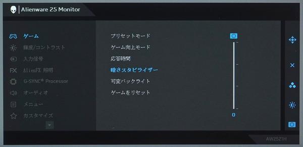 Alienware AW2521H_OSD_dark-stabilizer