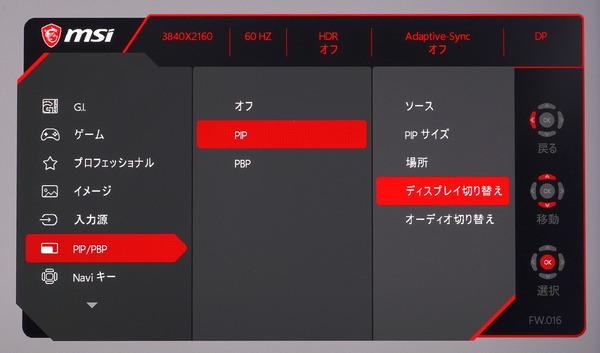 MSI Optix MPG321UR-QD review_08456_DxO