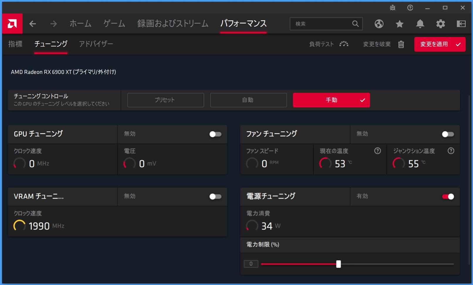 Radeon RX 6900 XT_Radeon-Setting_6_Power