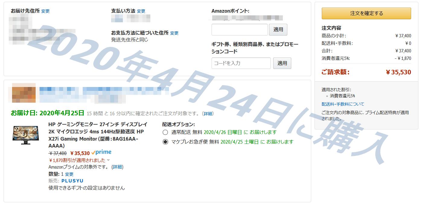 HP X27i_bought